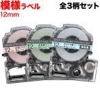 キングジム用 テプラ PRO 互換 テープカートリッジ SWM12 SWX12 模様ラベル 強粘着 全3柄セット 12mm/模様ラベル/全3柄セット