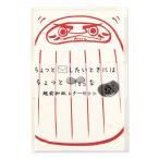 呉竹 Kuretake 越前和紙レターセット豆さいず 福福だるま LH23-57【メール便可】
