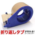 ミミタブテーパー パッキングカッター(メール便不可) 青