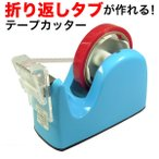ショッピングテープ ミミタブテーパーカッターユニット PLUS プラス TC-301-BL セット品 (メール便不可)(送料無料) ブルー