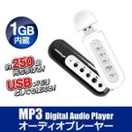 アイ・テック MP3デジタルオーディオプレーヤー&USBメモリ 全2色 MP-T1GB (sb)【送料無料】 全2色から選択
