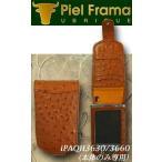 Piel Frama社iPAQ H36xx本体対応専用ケース...