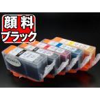 BCI-321+320/5MP キヤノン用 BCI-321 互換インクタンク (カートリッジ) 5色セット