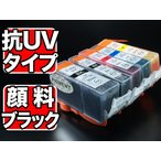BCI-321+320/5MP キヤノン用 BCI-321 互換インク 色あせに強いタイプ 5色セット 抗紫外線5色セットCMYK顔料BK