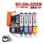 キャノン BCI-326互換インク 5色セット BCI-326+325/5MP PIXUS iP4830 PIXUS iP4930 PIXUS iX6530 PIXUS MG5130 PIXUS MG5230 PIXUS MG5330(メール便送料無料)