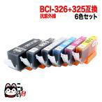 BCI-326+325/6MP キヤノン用 BCI-326 互換インク 色あせに強いタイプ 6色セット 抗紫外線6色セット