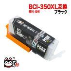 BCI-350XLPGBK キヤノン用 BCI-350XL 互換インク 顔料 増量 ブラック 増量顔料ブラック