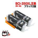 キヤノン(CANON) BCI-350XL 互換インク  増量顔料ブラック 2個パック BCI-350XLPGBK【メール便送料無料】