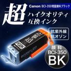 ショッピングPIXUS (高品質)キヤノン(CANON) BCI-350XL 超ハイクオリティ互換インク 増量顔料ブラック BCI-350XLPGBK PIXUS iP7200 PIXUS iP7230(メール便送料無料)