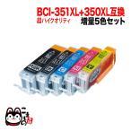 【高品質】キヤノン BCI-351XL+350XL 超ハイクオリティ互換インク 増量5色セット BCI-351XL+350XL / 5MP【メール便送料無料】