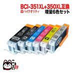 ショッピングお試しセット (お試しセール)(高品質)キヤノン BCI-351XL+350XL 超ハイクオリティ互換インク 増量6色セット BCI-351XL+350XL/6MP PIXUS MG6300(メール便送料無料)