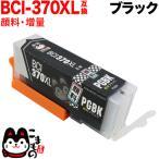 キャノン BCI-370XL互換インク 増量ブラック BCI-370XLBK PIXUS MG7730F PIXUS MG7730 PIXUS MG6930 PIXUS MG5730 PIXUS TS5030 PIXUS(メール便送料無料)