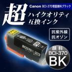 【高品質】キヤノン(CANON) BCI-370XL 超ハイクオリティ互換インク 増量顔料ブラック BCI-370XLBK【メール便送料無料】