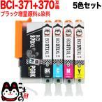 キヤノン BCI-371XL+370XL互換インク 5色セット BCI-371XL+370XL/5MP【メール便送料無料】