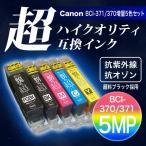 BCI-371XL+370XL/5MP キヤノン用 BCI-371XL+370XL 互換インク 超ハイクオリティ 増量 5色セット 増量5色セット