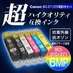 Yahoo!こまもの本舗 Yahoo!店(お試しセール)(高品質)キヤノン BCI-371XL+370XL 超ハイクオリティ互換インク 増量6色セット PIXUS MG7730 PIXUS MG7730F(メール便送料無料)