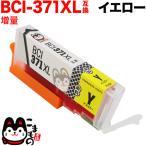 キャノン BCI-371XL互換インク 増量イエロー BCI-371XLY PIXUS MG7730F PIXUS MG7730 PIXUS MG6930 PIXUS MG5730 PIXUS TS5030 PIXUS(メール便送料無料)