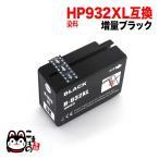hp HP932XL互換インクカートリッジ  増量タイプ CN053AA ブラック Officejet 6100 Officejet 6700(ICチップ付)(残量表示対応)(送料無料) 増量ブラック
