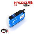 hp HP933XL互換インク  増量タイプ CN054AA シアン【ICチップ付】【残量表示対応】【メール便送料無料】 増量シアン