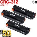 LBP-3100 キヤノン用 カートリッジ312 互換トナー 3個セット CRG-312 (1870B003) ブラック 3個セット