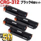 LBP-3100 キヤノン用 カートリッジ312 互換トナー 4個セット CRG-312 (1870B003) ブラック 4個セット