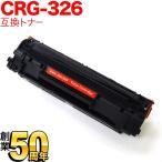 キヤノン(Canon) カートリッジ326 CRG-326 (3483B003) 互換トナー CRG-326 (3483B003) LBP-6200 LBP-6240 LBP-6230(送料無料) ブラック
