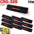 キヤノン(Canon) カートリッジ328 互換トナー Satera サテラ 10個セット CRG-328 (3500B003) 【送料無料】 ブラック 10個セット