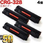 キヤノン(Canon) カートリッジ328 互換トナー Satera サテラ 4個セット CRG-328 (3500B003) 【送料無料】 ブラック 4個セット