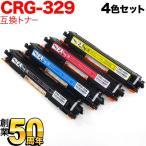 (A4用紙500枚進呈)キヤノン(Canon) カートリッジ329 互換トナー CRG-329 4色セット LBP-7010C(送料無料)