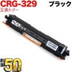 キヤノン(Canon) カートリッジ329 互換トナー CRG-329BLK (4370B003)【送料無料】 ブラック