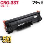 キヤノン(Canon) カートリッジ337 互換トナー CRG-337(9435B003)  MF216n MF222dw MF224dw MF226dn MF229dw MF236n MF242dw MF244dw(送料無料) ブラック