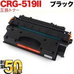 ショッピングII キヤノン(Canon) カートリッジ 519II (3480B004) 互換トナー CRG-519II LBP-251 LBP-252 LBP-6300 LBP-6330 LBP-6340 LBP-6600(送料無料) ブラック