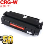 キヤノン(Canon) カートリッジW 互換トナー CRG-W (7833A003)Satera D300 Satera D350 Canofax L380S(送料無料) ブラック