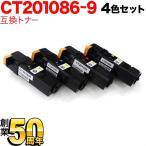 富士ゼロックス(FUJI XEROX) CT201086・CT201087・CT201088・CT201089 互換トナー 大容量4色セットDocuPrint C2110 DocuPrint C1100(送料無料)