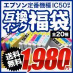 【送料無料】1980 円!エプソン全20種類!選べるイン