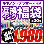 【送料無料】1980 円!キヤノン・ブラザー・HP 全2