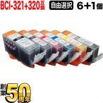 BCI-321+320 キヤノン用 互換インクカートリッジ 自由選択6個セット フリーチョイス 選べる6個