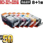 BCI-321+320 キヤノン用 互換インクカートリッジ 自由選択8個セット フリーチョイス 選べる8個