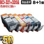 ショッピングお試しセット (お試しセール)キヤノン BCI-321+320互換インク<色あせに強い>自由選択8個セット フリーチョイス PIXUS MP540(メール便送料無料) 選べる8個セット