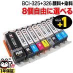 【メール便送料無料、サポート付】BCI-326互換インク 8個セッ