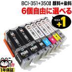 ショッピングメール便 キヤノン用 BCI-351XL+350XL互換インクカートリッジ増量タイプ 自由選択6個セット フリーチョイス PIXUS iP7200(メール便送料無料) 選べる6個セット