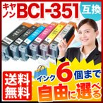 BCI-351XL+350XL キヤノン用 互換インクカートリッジ 増量 自由選択6個セット フリーチョイス 選べる6個