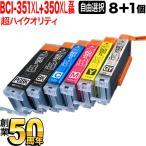 ショッピングお試しセット (お試しセール)(写真用紙進呈)キヤノン BCI-351XL+350XL 超高品質 互換インク増量 自由選択8個 フリーチョイス (メール便送料無料) 選べる8個セット
