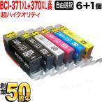 BCI-371XL+370XL キヤノン用 互換インク 超ハイクオリティ 増量 自由選択6個セット フリーチョイス 選べる6個