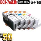 BCI-7E+9 キヤノン用 互換インクカートリッジ 自由選択6個セット フリーチョイス 選べる6個