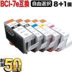 キヤノン BCI-7E+9互換インクカートリッジ 自由選択8個セット フリーチョイスPIXMA iP5000 PIXUS iP3100 PIXUS iP3300(メール便送料無料) 選べる8個セット