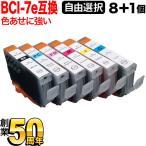 Yahoo!こまもの本舗 Yahoo!店(お試しセール)キヤノン BCI-7E+9互換インク<色あせに強いタイプ>自由選択8個セット フリーチョイス PIXMA iP5000(メール便送料無料) 選べる8個セット