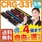 キヤノン用 カートリッジ331 互換トナー CRG-331 自由選択4本セット フリーチョイス 選べる4個セット LBP-7110C