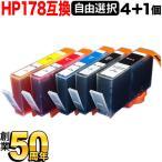 HP178XL HP用 互換インク 増量 自由選択4個セット フリーチョイス ブラック顔料 選べる4個