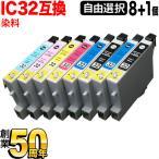 [+1個おまけ] IC32 エプソン用 互換インクカートリッジ 自由選択8+1個セット フリーチョイス 選べる8+1個